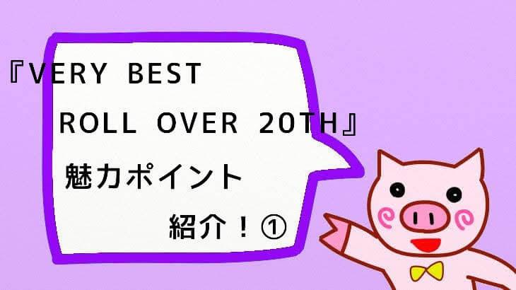 チャゲアス『VERY BEST ROLL OVER 20TH』を紹介するよ!