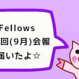 【ASKA】<Fellows>第5回(9月)の会報が届いた!