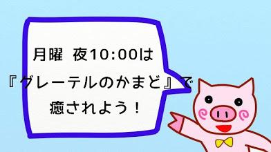 【Eテレ】癒されたい人必見!月曜 夜10:00は『グレーテルのかまど』で決まり!