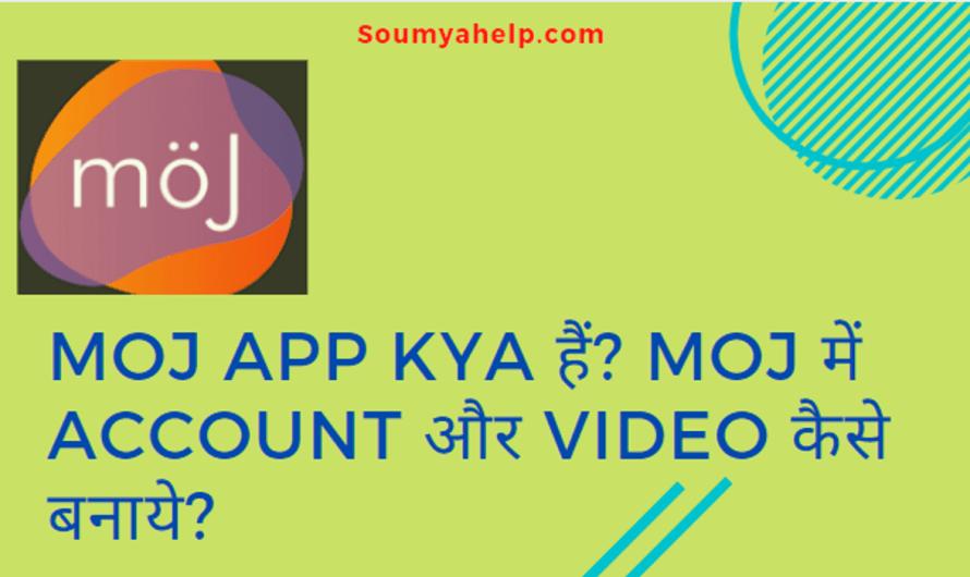 MOJ App Kya हैं? Moj में Account और Video कैसे बनाये?