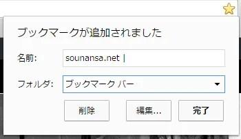 Chromeの前のブックマーク追加