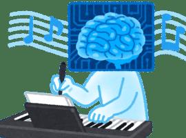 人工知能で作曲?