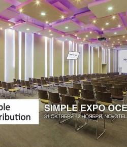 Kомпания Simple Distribution проведёт свою собственную ежегодную выставку Simple Expo с 31 октября по 2 ноября 2017 года