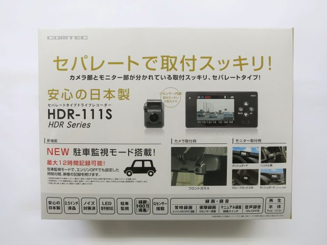 HDR-111S