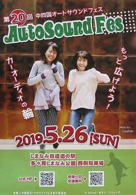 20th 中四国オートサウンドフェス ポスター