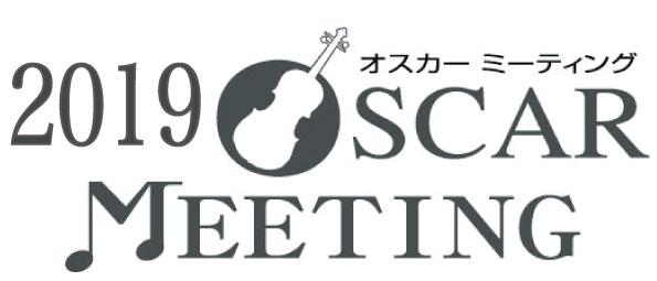 2019オスカーミーティングロゴ