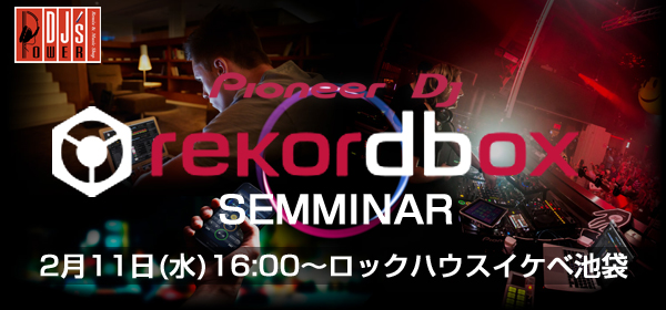 power dj reordbox