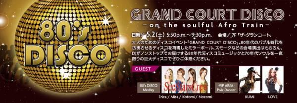grand court disco