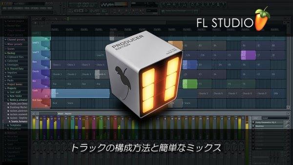 flstudio11-vol4