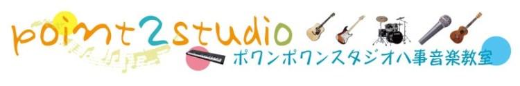 名古屋のギター教室「ポワンポワンスタジオ」