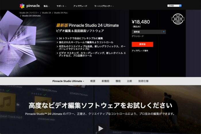 PinnacleStudio24