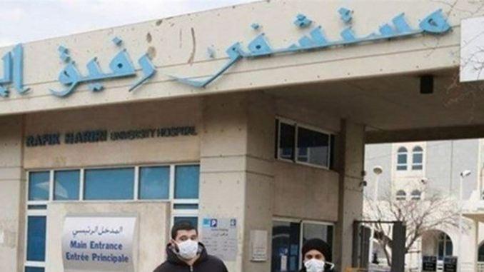 110 إصابات داخل مستشفى رفيق الحريري الجامعي.إليك التقرير اليومي