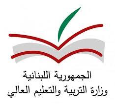لجنة التربية اطلعت على خطة الوزارة لاجراء الامتحانات الرسمية...