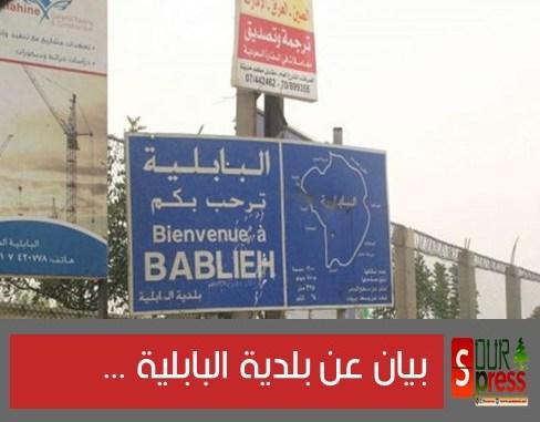 بلدية البابلية