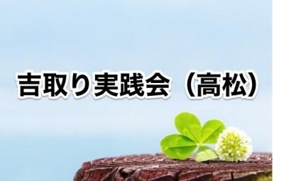 吉取り実践会(高松)