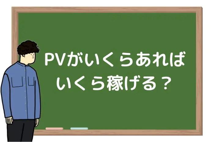 【これがリアル!】ブログ収益とPVの関係【100サイト調査した結果】