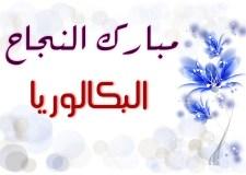 تهنئة: مبروك عبير الشارف وشيماء السطي