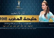 """لأول مرة… مسابقة لاختيار """"مليحة المغرب 2018"""""""