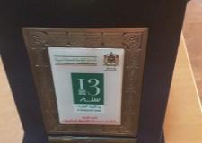 تكريم سوس بلوس في ذكرى المبادرة الوطنية للتنمية البشرية بتاونات