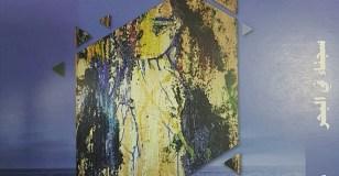 """رواية """" سجناء في البحر """"… إصدار جديد للدكتور الشرقاوي السموني"""