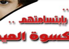 """مجموعة شبابية بأكادير تطلق حملة من أجل """"كسوة العيد"""""""