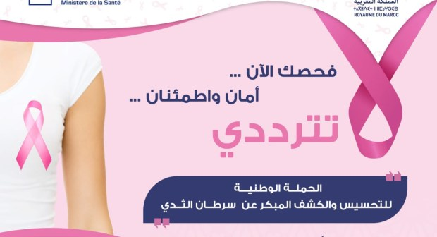 تاونات: أزيد من 15 ألف سيدة ستستفيد من الكشف عن سرطان الثدي والرحم
