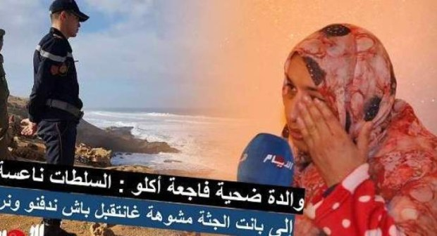 ماساة: آكلو: لقيت سبرديلة ولدي رماها لبحر وعرفت بانه مات