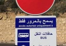 فعاليات تحتج أسفل أكادير أوفلا على قرار الإغلاق بتنظيم نزهة جماعية