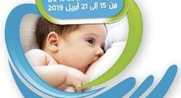 """وزارة الصحة تنظم أسبوعا وطنيا حول """"الرضاعة الطبيعية للوقاية من السمنة"""""""