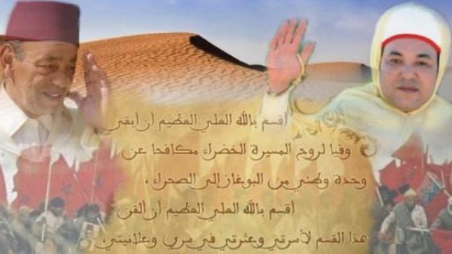 رئيس جامعة ابن زهر، د. عبد العزيز بنضو يهنئ جلالة الملك بمناسبة ذكرى المسيرة الخضراء