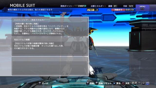 ガンダムデスサイズ機体スキル.jpg