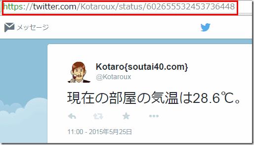 20150525_tweet2