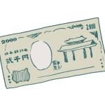 さらば、2,000円札