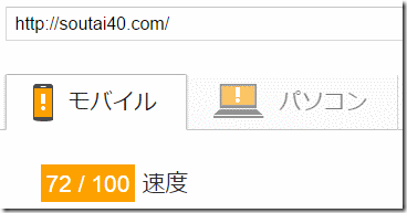 20151107_pagespeed1