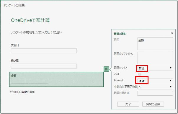 20151220_onedrivekakeibo3