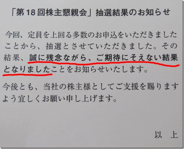 20160208_nisshin_gokitai_ni_soenai1