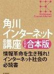インターネットで食べているすべての人が必読、Kindle『角川インターネット講座』