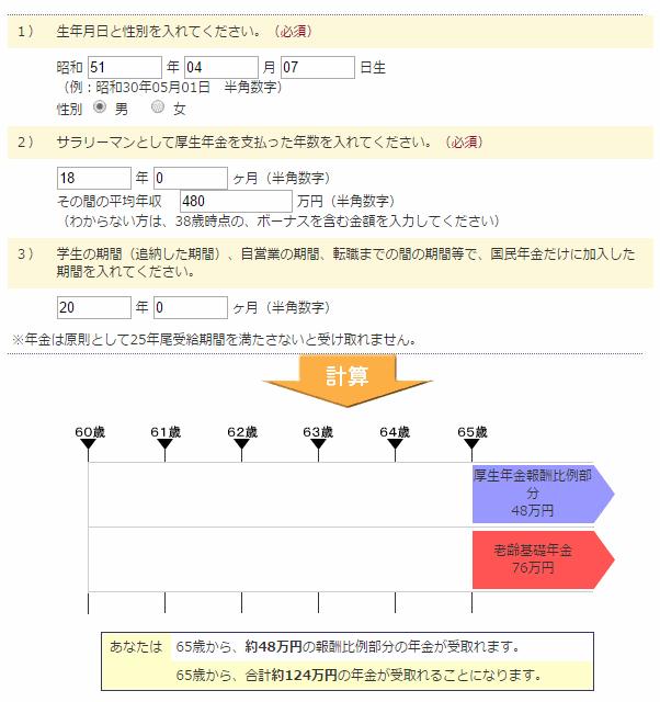 年金シミュレーション ver1.2
