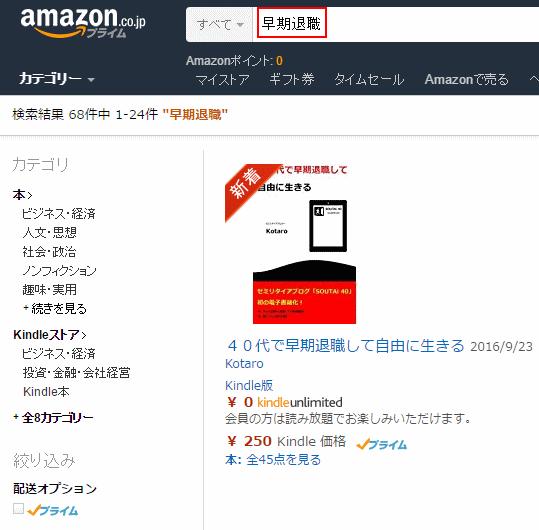 Amazon 早期退職