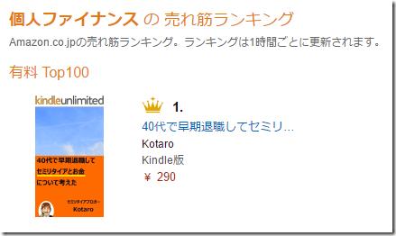 20170424_ranking1