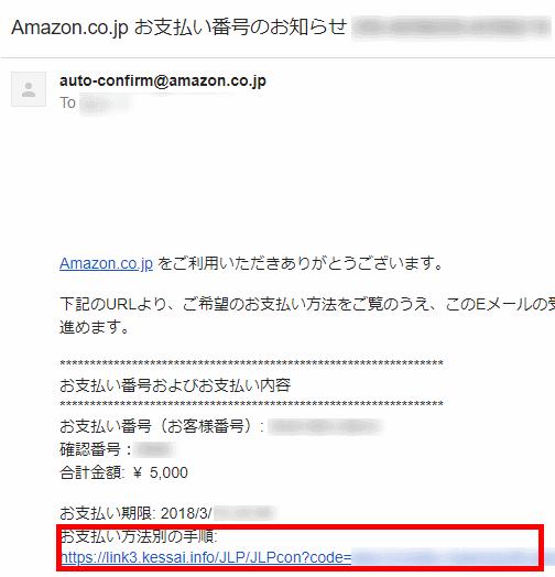 注文確定メール2