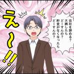 日本のサラリーマンはセミリタイアが大嫌い