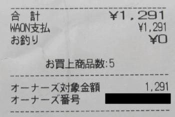 receipt of Aeon