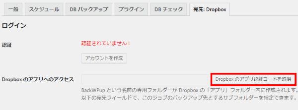 BackWPup 2