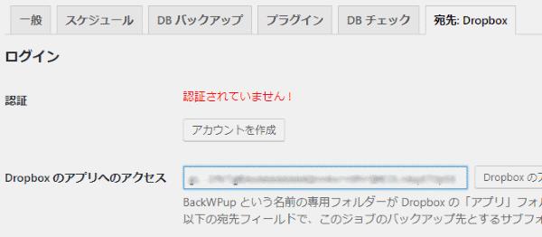 BaxkWPup 3