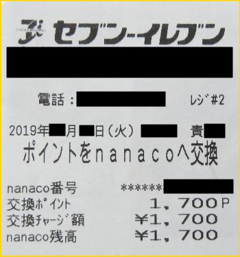 nanaco交換