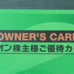 「WAONポイント払い」はイオンオーナーズカードの割引対象外