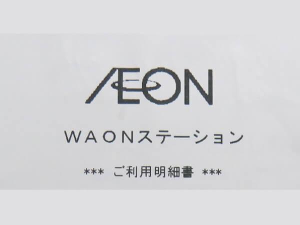 WAONステーション明細