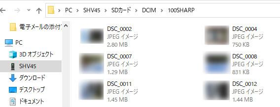 SDカードのフォルダ