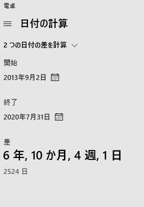 Windows10 電卓 3